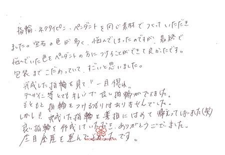 20032003木目金の婚約結婚指輪_E007.jpg