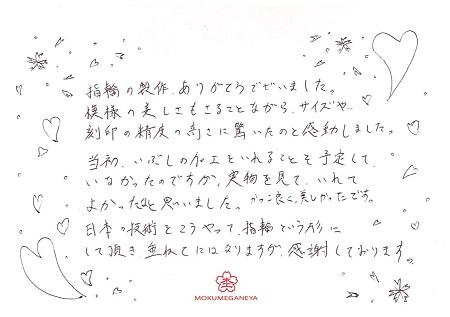 20032101 木目金の結婚指輪_A005.jpg