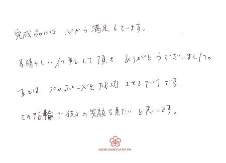 20032101木目金の婚約指輪_B002.jpg