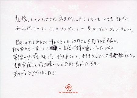 20032101木目金の結婚指輪_F005.jpg