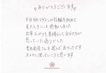 20032101木目金の結婚指輪_H004.jpg