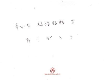 20032101木目金の結婚指輪_Y004.jpg