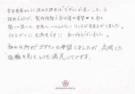 20032102木目金の結婚指輪_H004.jpg
