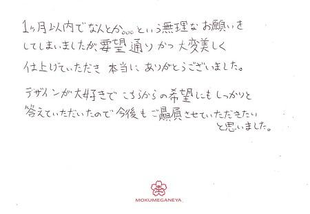 20032102木目金の結婚指輪_U002.jpg