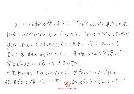 20032102木目金の結婚指輪_Y004.jpg
