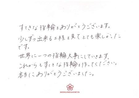 20032201 木目金の結婚指輪_A005.jpg