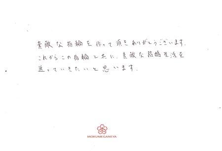 20032201木目金の結婚指輪_E004.jpg