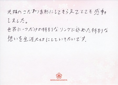20032201木目金の結婚指輪_F005.jpg