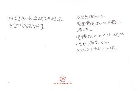 20032201木目金の結婚指輪_Y004.jpg