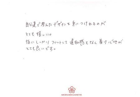 20032201杢目金屋の結婚指輪_Z005.jpg