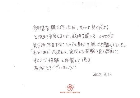 20032202木目金の結婚指輪_Y004.jpg