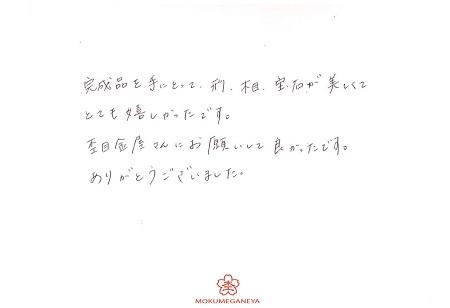 20032202杢目金屋の結婚指輪_Z005.jpg