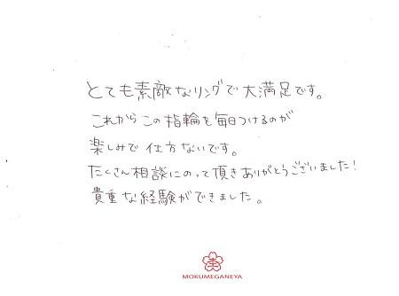 20032203木目金の結婚指輪_U004.jpg
