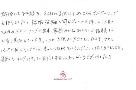 20032401木目金のベビーリング_C002.jpg