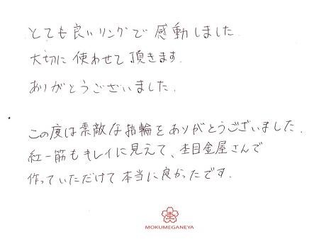 20032501木目金の結婚指輪_E005.jpg