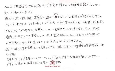 20032601木目金の婚約指輪_C006.jpg