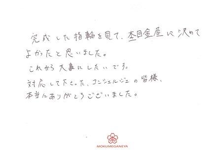 20032801木目金の婚約指輪・結婚指輪_B005.jpg