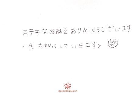 20032801木目金の結婚指輪_K004.jpg