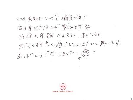 20032801木目金の結婚指輪_LH004.jpg