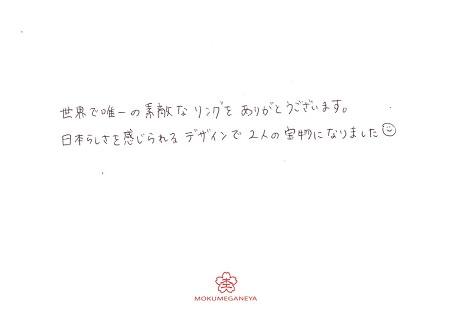 20032801木目金の結婚指輪_M004.jpg