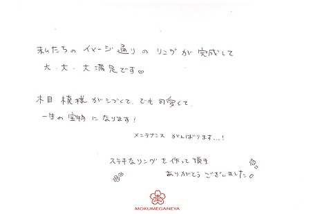 20032802杢目金屋の結婚指輪_Z005.jpg