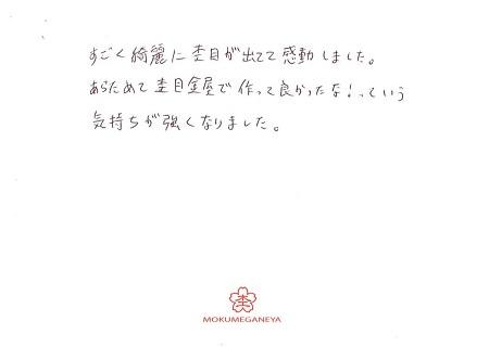 20032901木目金の結婚指輪_E005.jpg