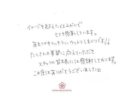 20032901木目金の結婚指輪_LH004.jpg