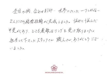 20032901木目金の結婚指輪_U00  5.jpg