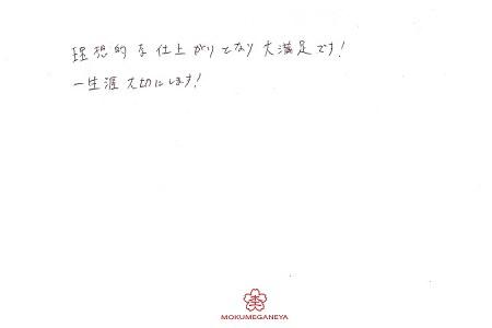 20032901杢目金屋の結婚指輪_S006.jpg