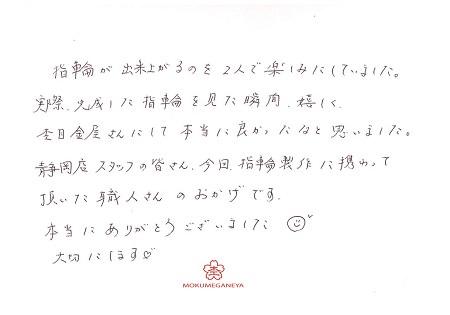 20032901杢目金屋の結婚指輪_Z005.jpg