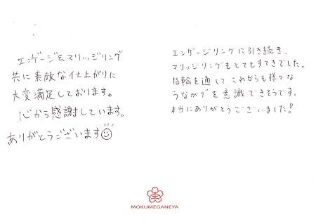 20032902木目金の結婚指輪_E005.jpg