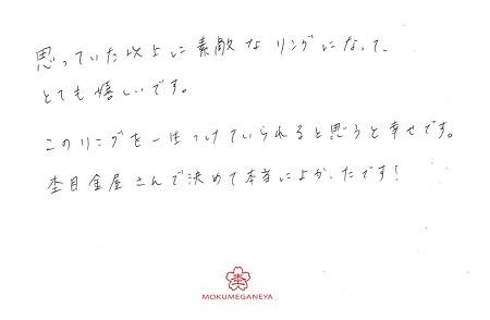 20032902杢目金の結婚指輪_U001 (6).jpg
