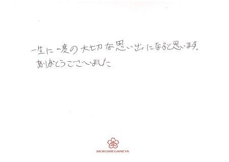 20032902杢目金屋の婚約指輪_Z002.jpg