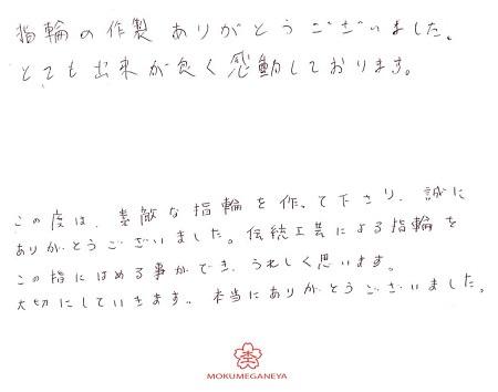 20032903木目金の結婚指輪_E006.jpg