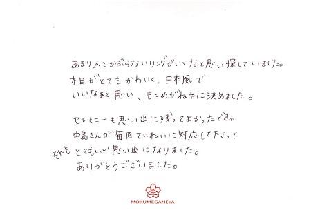20032903杢目金屋の結婚指輪_Z004.jpg