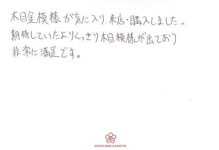 2003311木目金の結婚指輪K_004.jpg