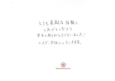 20040401木目金の婚約指輪結婚指輪_K005.jpg