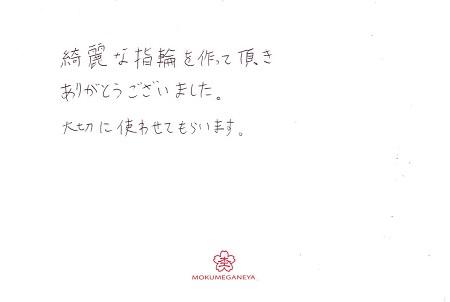 20040401木目金の婚約指輪_U002.jpg