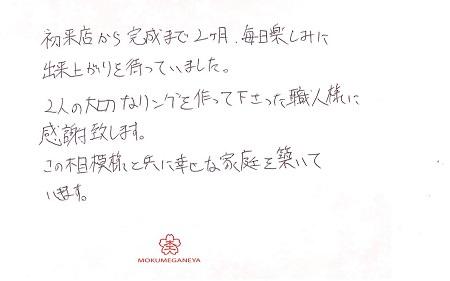 20040401木目金の結婚指輪_04.jpg