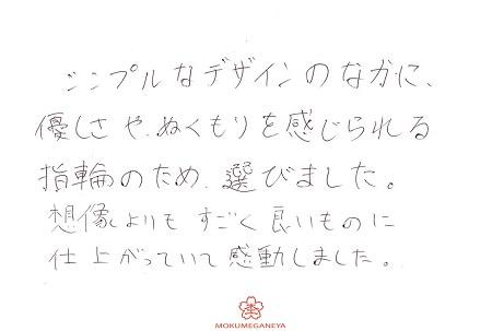 20041901木目金の結婚指輪_B004.jpg