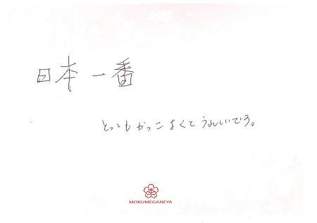 200425木目金の結婚指輪_C005.jpg
