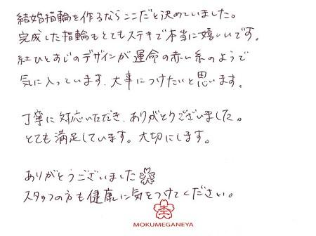 20042501木目金の結婚指輪_G005.jpg