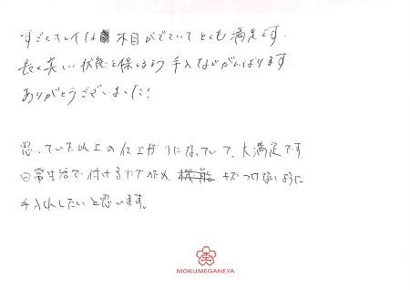 20052303木目金の結婚指輪_Q005.jpg