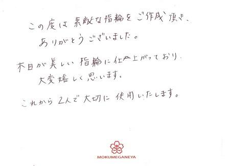 20052501木目金の結婚指輪_G005.jpg