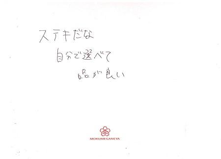 20052901木目金の結婚指輪G_004.jpg