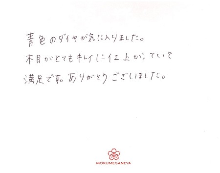 20053001杢目金屋の結婚指輪_Z004.jpg