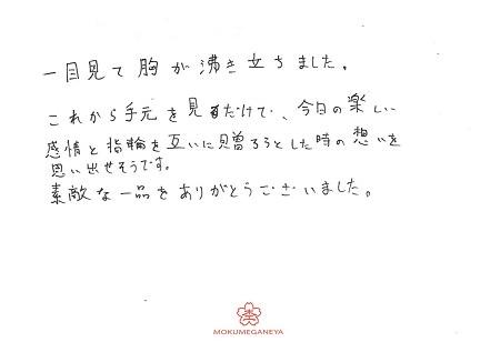 20053002木目金の結婚指輪_G004.jpg