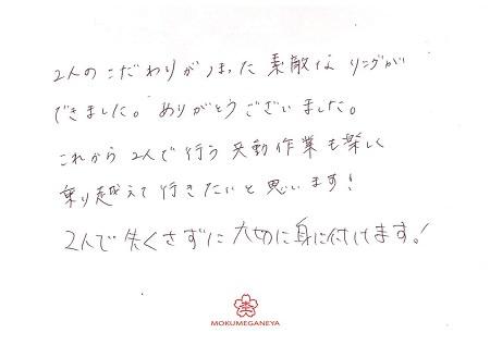 20053101木目金の結婚指輪_G005.jpg