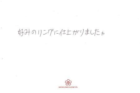 20053101木目金の結婚指輪U_001 (4).jpg