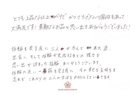 20053103木目金の結婚指輪_G004.jpg
